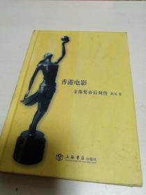 香港电影金像奖帝后列传:金像奖帝后列传的新描述