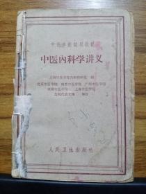 中医内科学讲义 (中医学院试用教材)