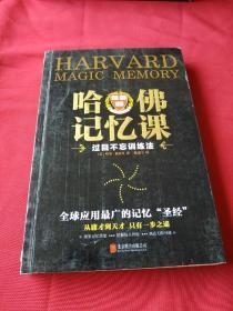 哈佛记忆课:过目不忘训练法