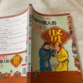 影响中国人的十大汉字:贤