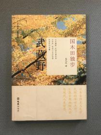 武藏野:国木田独步选集