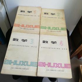 老版高中数学课本 全日制十年制学校高中课本  数学  全套4本