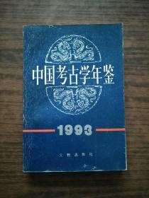中国考古年鉴1993