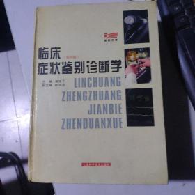 临床症状鉴别诊断学(第四版)