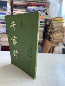 千家诗(传统蒙学丛书)中国古代教育文献丛书之一