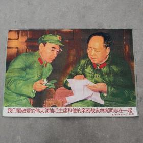 毛主席文革刺绣织锦画红色收藏老物件