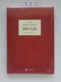 汉译文库: 材料与记忆 Matière et mémoire 诺贝尔文学奖得主亨利·柏格森经典代表作 精装塑封本