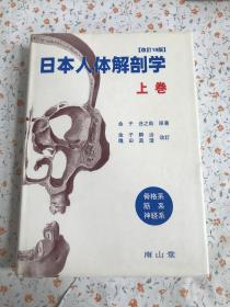 日本人体解剖学【改订19版】精装 {有划线}
