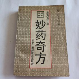 东方五千年名家秘传 (妙药奇方)