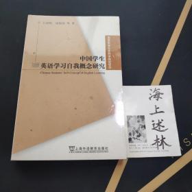 国家哲学社会科学规划项目:中国学生英语学习自我概念研究