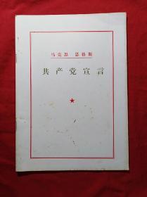 罕见本 :马克思恩格斯共产党宣言 (16开带五角星、1977年)