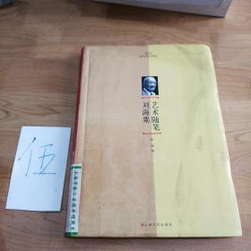 新文艺·现代艺术大家随笔:刘海粟艺术随笔