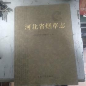河北省烟草志