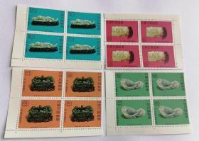 台湾专152古代玉器邮票四方联