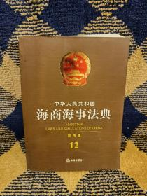 中华人民共和国海商海事法典(应用版)