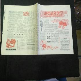 邮电业务学习 1991年2月总第77期