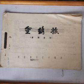 1978年黄岩县越剧团演出剧本  金绣粮/抢仚及各种歌谱合订 油印本 稀缺文艺资料