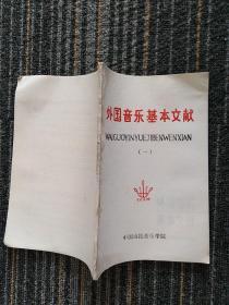 外国音乐基本文献 一  单本售