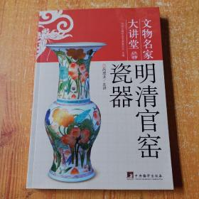 明清官窑瓷器(1版1印)