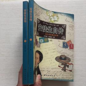 安徒生自传:我生命的童话故事(上下)