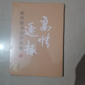 高情逸趣,张伟舫书法作品集
