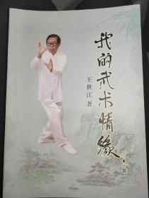 我的武术情缘 签名版 王世江送教学视频 五行通背拳