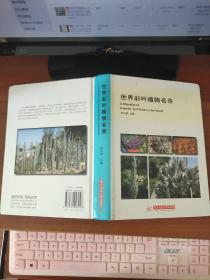 世界彩叶植物名录  侯元凯、张德平华中科技大学出版社