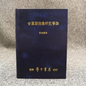 台湾学生书局  管锡华《古汉语词汇研究导论》(精装)