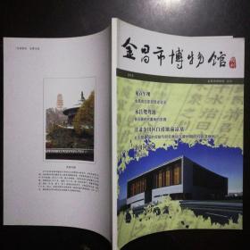 金昌市博物馆馆刊 创刊号