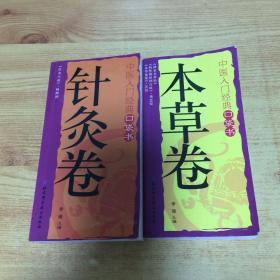 中医入门经典口袋书:针灸卷+本草卷(2本合售)