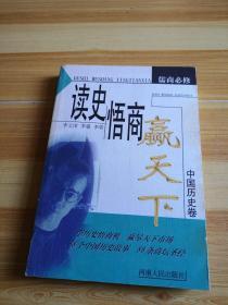 读史悟商赢天下.中国历史卷