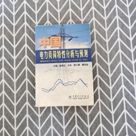 中国电力负荷特性分析与预测