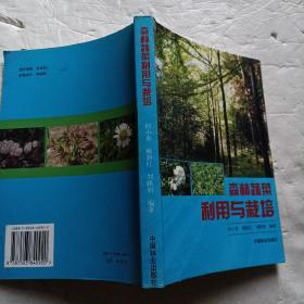 森林蔬菜利用与栽培