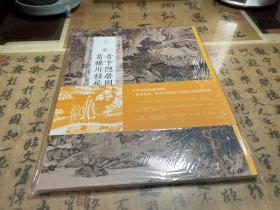中国绘画名品:王蒙青卞隐居图葛稚川移居图