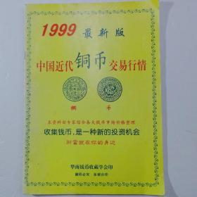 1999最新版中国近代铜币交易行情