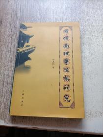 罗泽南理学思想研究(作者:张晨怡签赠本)