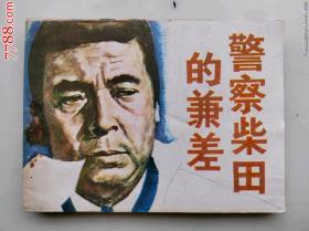 警察柴田的兼差(直板,一版一印),