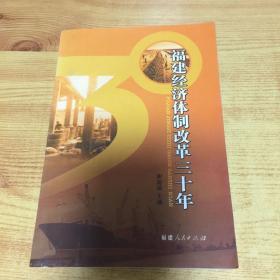 福建经济体制改革三十年