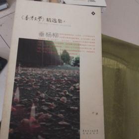 香港文学精选集3   垂杨柳