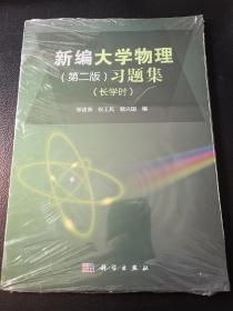 新编大学物理(第二版)习题集(长学时)