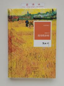 【钤印本】高寿的乡村 阎连科散文自选集 小说家的散文 一版一印 精装 带塑封