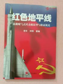 红色地平线 苏俄喷气式歼击机原型与验证机史