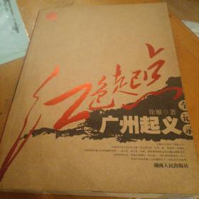 红色起点:广州起义全记录