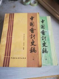 中国会计史稿(上下)