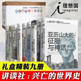 讲谈社•兴亡的世界史(精装九卷本)箱式盒套精装版 兴亡的世界史书籍