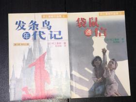 《袋鼠通信》《发条鸟年代记》(未阅好品)两册合售