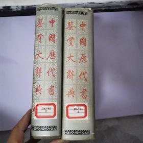 中国历代书法鉴赏大辞典上下册