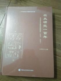 农史研究一百年—中华农业文明研究院院史(1920-2020)
