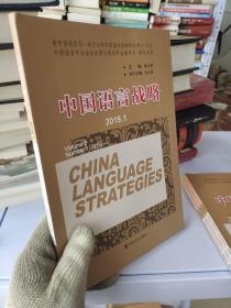 中国语言战略(2019.1)