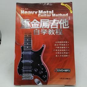 重金属吉他自学教程